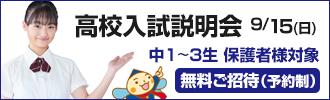 高校入試説明会2019秋